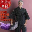 【本日P2倍+1000円オフクーポン付】 父の日 ギフト 甚平 プレゼント 孫 敬老の日 実用的 メンズ おしゃれ 40代 50代 …