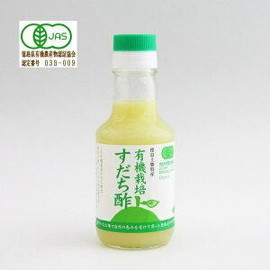 有機JAS認定 すだち酢(果汁)150ml