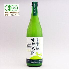 有機JAS認定 すだち酢(果汁)720ml