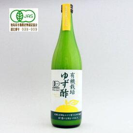 有機JAS認定 ゆず酢(果汁)720ml