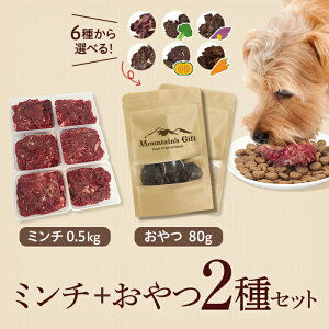 鹿肉ミンチ0.5kgと選べるジャーキー 80g 2種セットドッグフード 老犬 ペット 犬 おやつ 犬用 生 生肉 シニア アレルギー ふりかけ