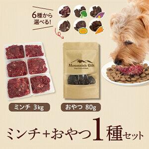 鹿肉ミンチ3kgと選べるジャーキー 80g 1種セットドッグフード 老犬 ペット 犬 おやつ 犬用 生 生肉 シニア アレルギー ふりかけ