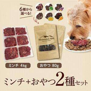 鹿肉ミンチ4kgと選べるジャーキー 80g 2種セットドッグフード 老犬 ペット 犬 おやつ 犬用 生 生肉 シニア アレルギー ふりかけ