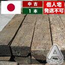 枕木[ Aランク / 1本サイズ ] 小ぶりで人気の国産 楽天枕木 まくらぎ 【枕木 送料は見積もり】