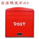 ポスト 他では買えないきむさんの工房オリジナルポスト 郵便受けとしてはちょうど良いサイズ POSTの文字も可愛い郵便ポスト 郵便ポスト…