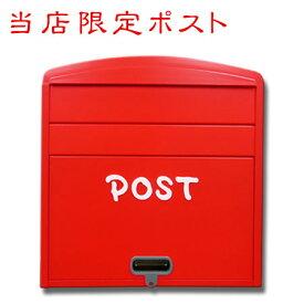 ポスト 郵便受け MAILBOX 壁掛けポスト メールボックス ステンレス製 切り文字 名入れ無料 戸建て 引越し新築 お祝い 耐候性 屋外対応 家の郵便受け RD