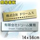 表札 大型 会社看板 プレート ネームプレート 大きなサイズ シール 貼るだけ表札 屋外対応 ポストプレート 14cm 56cm