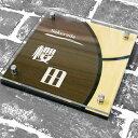 表札 木目調 ウッド調 戸建 マンション 賃貸 アクリル製 屋外対応 軽量で簡単取付出来る お洒落な表札