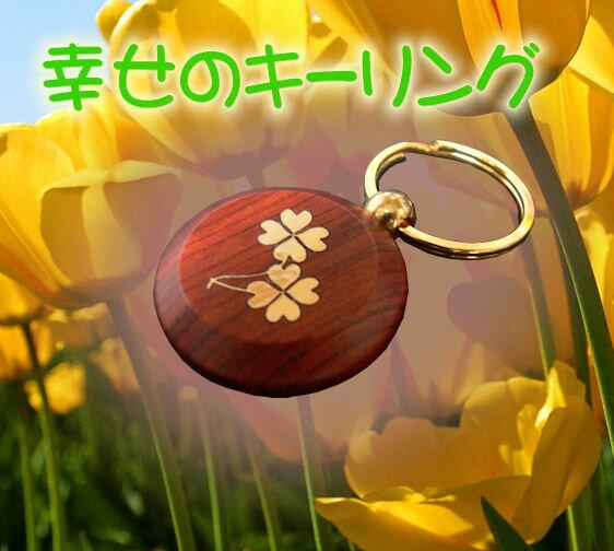 幸せのキーリング 木製で優しいキーリング【 メール便 送料無料 】