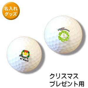 ゴルフボール オリジナル 贈り物 名前やイラストを入れて貴方だけのゴルフボールを作ろう! 3個で1セット クリスマスデザイン