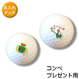 ゴルフボール オリジナル 贈り物 名前やイラストを入れて貴方だけのゴルフボールを作ろう! 3個で1セット ゴルフコンペ用デザイン
