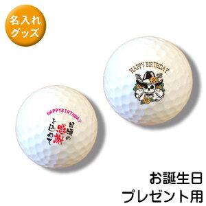 ゴルフボール オリジナル 贈り物 名前やイラストを入れて貴方だけのゴルフボールを作ろう! 3個で1セット