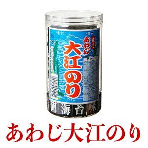 淡路大江海苔【大江のり 淡路島 淡路 海苔 のり 味付け海苔 味付けのり おいしい 】