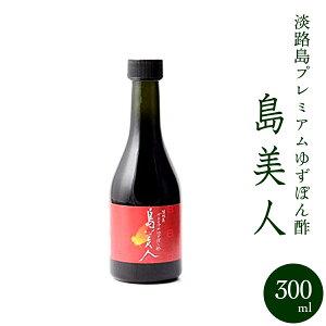 淡路島プレミアムゆずポン酢 島美人 300ml 【無添加】柚子ポン酢 ゆずぽん