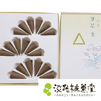 香沉香甜茶香圆椎形18个装(香圆锥型)礼物香礼品香安慰香沉香树香