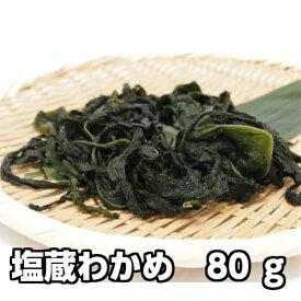 塩蔵わかめ(湯通し/淡路産)80g入x1袋
