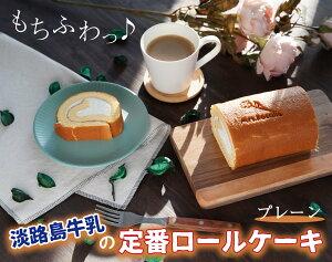 【もちふわっ♪】父の日 スイーツ 淡路島牛乳の定番ロールケーキ <選べる4種類> パティスリーミセスロザリー監修 2021 ギフト プレゼント チーズケーキ ケーキ お菓子 誕生日 洋菓子 お取