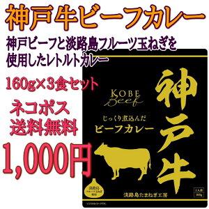 淡路島フルーツ玉ねぎと神戸ビーフ使用★神戸牛ビーフカレー3袋セット【レトルトカレー】【保存食】【送料込み】