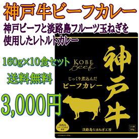 淡路島フルーツ玉ねぎと神戸ビーフ使用★神戸牛ビーフカレー10袋セット【レトルトカレー】【保存食】【送料込み】