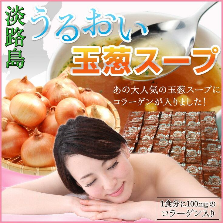 淡路島うるおい玉ねぎスープ24袋で1000円ポッキリ!フルーツ玉ねぎとコラーゲン使用●送料無料●