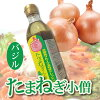 -SALE! 100 yen discount! -Awaji island onion dressing