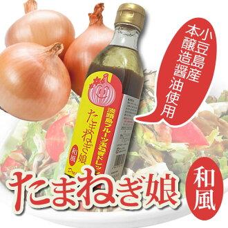 Use of high fruit onion of the Awajishima fruit onion dressing onion daughter Japanese style ten set ● sugar content●
