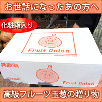 In a present of the Awajishima choice fruit new onion (among hyperdrive) Mother's Day♪