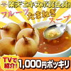 -Awaji island fruit onion soup with 30 bags 1,000 yen pokkiri! --In the delivery!