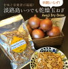 ☆ launched 1,000 yen pokkiri. ☆ Awaji island dried onions anytime! -No hassle-☆ vegetables and sometimes felt dry onion
