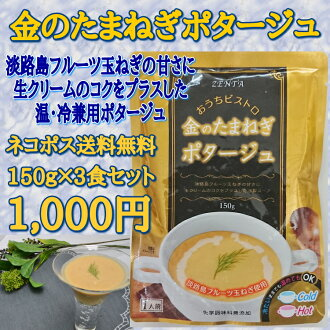 ■A new sale size special price! What and 799 yen! It is collect on delivery impossibility for plus ● at body of the fresh cream in the sweetness of onion potage three meals set ● 1,000 yen → 799 yen ● 温, cold OK ● Awajishima fruit onion of 100 sets-limit