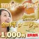 化学調味料無添加【濃厚とろとろ!】淡路島フルーツ玉ねぎ!ZENTAの金のポタージュ12袋1000円ポッキリ! 送料無料 …
