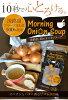 Bistro taste ★ Awaji island fruit onions use! Morning onionspefuliesdry 10--in offer!