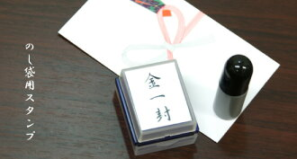 Rolling bag for the stamp for the auspicious occasion, chubby bags Desi Han S type 26 × 36 mm only refilled ink comes with