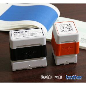 住所印と角印のセット 領収書用スタンプ インク内蔵型 浸透印  / ブラザー1850タイプ 15.9×47.8mm とブラザー2727タイプ 24×24mmのセットです。 / スタンプ オーダー オリジナル 作成 インク
