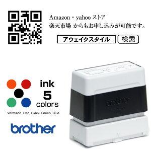 QRコード スタンプ 2260 オーダー 作成 19.0×56.9mm ブラザー2260タイプ brother / オーダーメイド品 インク内蔵型浸透印(シャチハタタイプ) スタンプインクカラー5色。QRコードのデータは