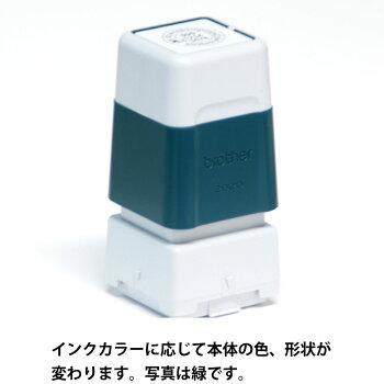 QRコードスタンプ2020オーダー作成(17.5〜15mm)ブラザー2020タイプbrother/オーダーメイド品インク内蔵型浸透印(シャチハタタイプ)スタンプインクカラー5色。QRコードのデータはメール入稿または有料作成