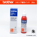 ブラザー インク スタンプ用(20cc) 朱 朱色 バーミリオン vermilion PRINKV / ブラザースタンプ専用補充インク brother stamp in…