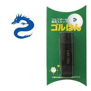 ゴルフボール スタンプ ゴルハン ドラゴンのイラスト。インクカラー:ブルー 龍 dragon/ 既製品、名入れ不可、校正確認なし。ハンコでオウンネーム オーダー 作成 専用補充インク1本付属