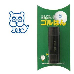 ゴルフボール スタンプ イヌのイラスト。インクカラー:ブルー / 既製品、名入れ不可、校正確認なし。ハンコでオウンネーム オーダー 作成 専用補充インク1本付属 コンペ 賞品 おすすめ