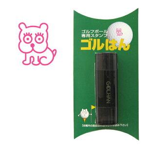 ゴルフボール スタンプ イヌのイラスト。インクカラー:ピンク / 既製品、名入れ不可、校正確認なし。ハンコでオウンネーム オーダー 作成 専用補充インク1本付属 コンペ 賞品 おすすめ