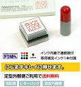 角印・蔵書印 デジはん SSタイプ 26×26mm / スタンプ オリジナル オーダー 作成 インク内蔵型浸透印(シャチハタタイプ)補充インク1本付属