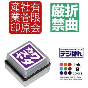 角印・蔵書印 白抜き デジはん SSタイプ 26×26mm / スタンプ オリジナル オーダー 作成 インク内蔵型浸透印(シャチハタタイプ)補充インク1本付属