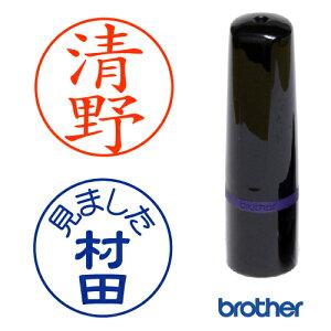 スタンプ オーダー 認印 直径10mm円 フルネーム、英語、カタカナ。お名前、社名、店名など。ブラザーネーム10 brother name10  / スタンプ オリジナル オーダー 作成 インク内蔵型浸透印(