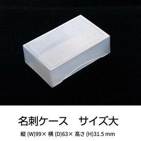 名刺ケース PP樹脂製 100枚用 サイズ大:深さ29mm