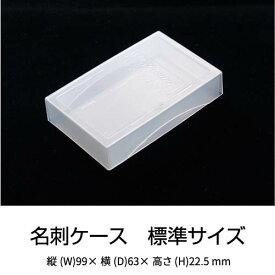 名刺ケース PP樹脂製 100枚用 標準サイズ:深さ20mm