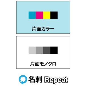 名刺 ショップカード  リピートオーダー【100枚単位】表:カラー全面 / 裏:モノクロ。名刺ケース1個付属表記の価格は用紙ホワイト、作成内容が前回と変更無しの場合です。ご注文確認後