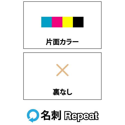 名刺 リピートオーダー【100枚単位】表:カラー / 裏:無し。名刺ケース1個付属表記の価格は用紙ホワイト、作成内容が前回と変更無しの場合です。ご注文確認後、正確な価格をお知らせします。