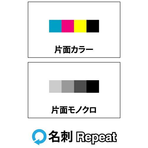 名刺 リピートオーダー【100枚単位】表:カラー / 裏:モノクロ。名刺ケース1個付属表記の価格は用紙ホワイト、作成内容が前回と変更無しの場合です。ご注文確認後、正確な価格をお知らせします。