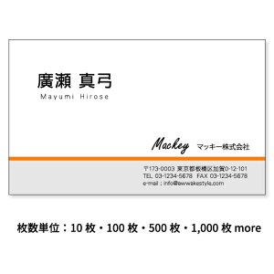 【名刺 100枚単位 オレンジ】 カラーと薄いグレーの組み合わせ。orange 名刺 オーダー 作成 印刷 名刺ケース1個付属。名刺に記載する印刷内容は注文フォームまたはメールでお知らせくださ