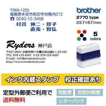 住所印インク内蔵型浸透印23.7×67.1mm/ブラザー2770brotherスタンプオーダーオリジナル作成インクカラー5色校正確認あり、郵便ご指定で送料無料なまえ、住所、電話メールアドレスなど。